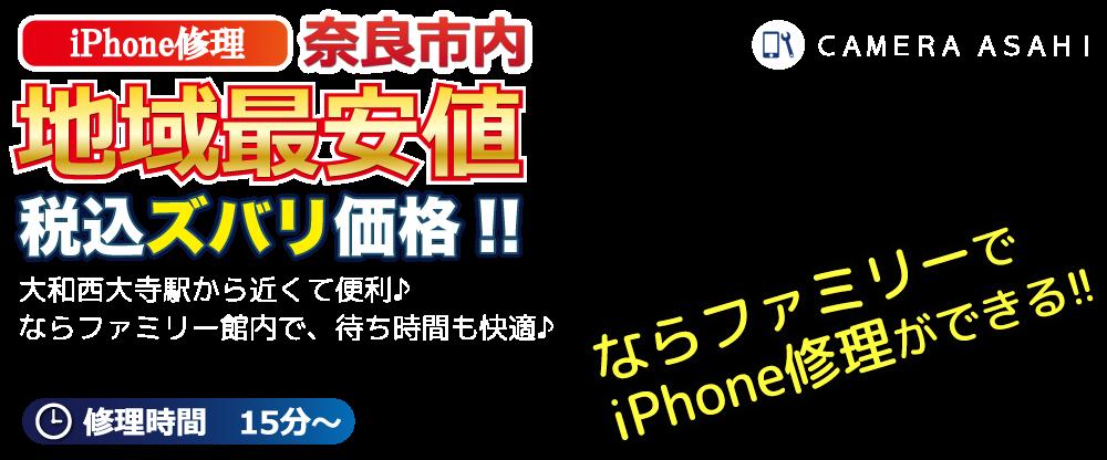 奈良・西大寺でiPhone(アイフォン)修理が安い!ならファミリーカメラアサヒ