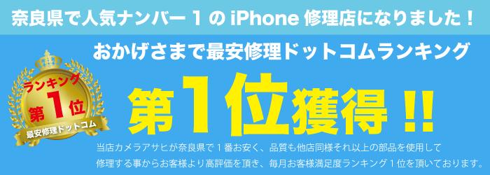 iPhone修理 ランキング 人気 おすすめ