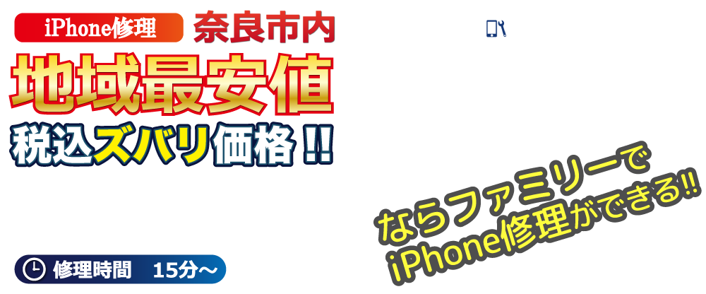 奈良ファミリーでiPhone修理|イオン1Fカメラアサヒが安い