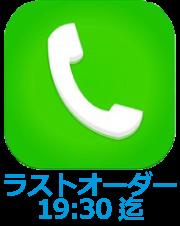 電話・お問い合わせ