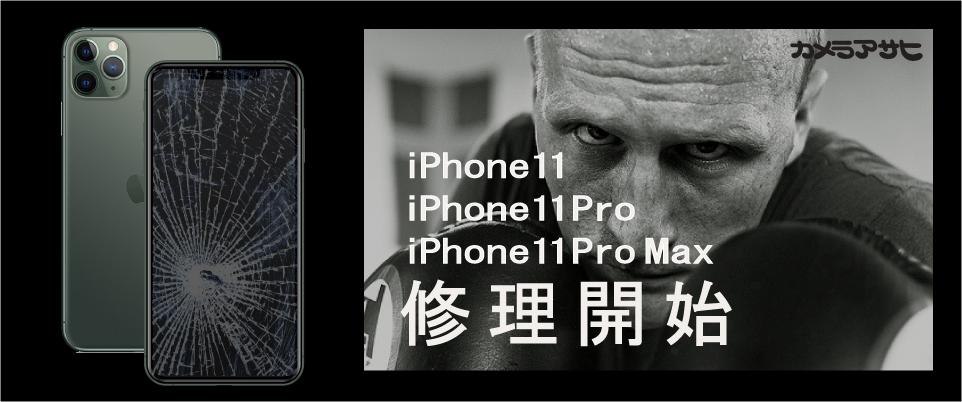 iPhone11修理 奈良