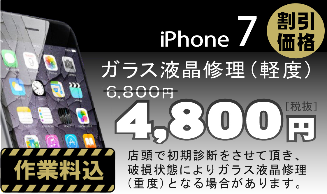 iPhone 7 画面修理 料金