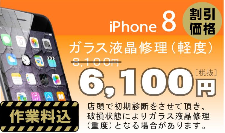 iPhone 8 画面修理 料金