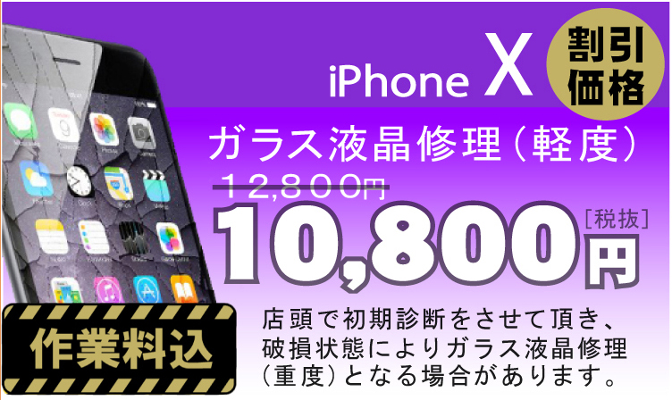 iPhone Ⅹ 画面修理 料金