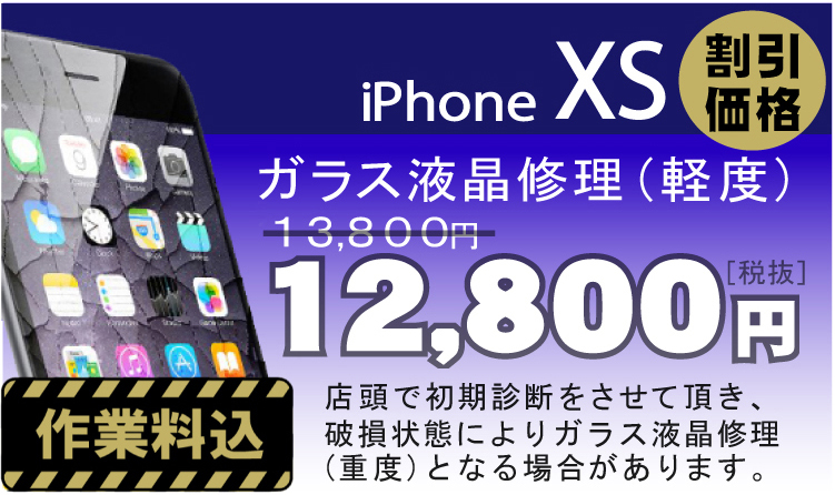 iPhone ⅩS 画面修理 料金