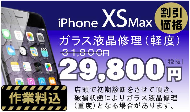 iPhone ⅩSMax 画面修理 料金