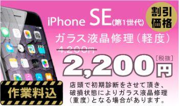 iPhone SE 画面修理 料金