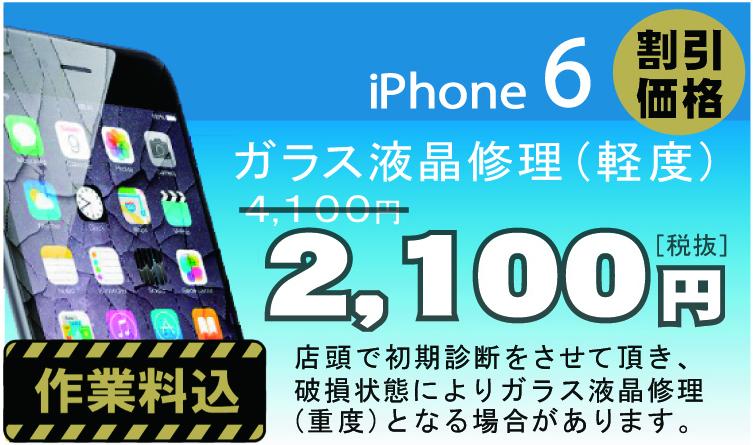iPhone 6 画面修理 料金