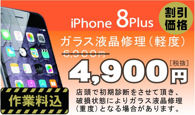 iPhone 8Plus 画面修理 料金