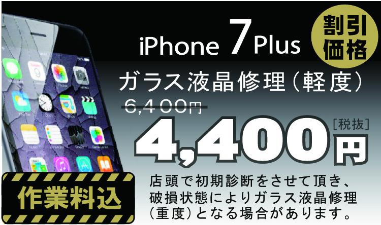 iPhone 7Plus 画面修理 料金