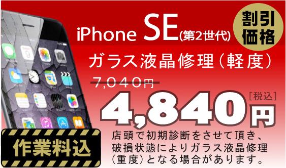 iPhone SE2 画面修理 料金