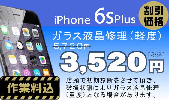 iPhone 6sPlus 画面修理 料金