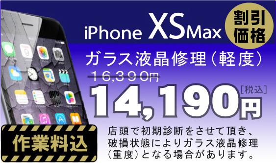 iPhone XSMax 画面修理 料金