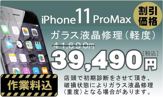 iPhone 11proMax 画面修理 料金