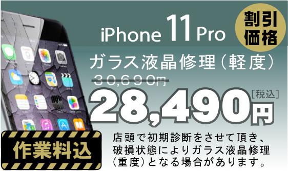 iPhone 11pro 画面修理 料金