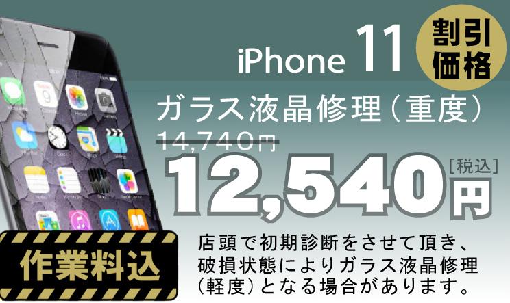 iPhone 11 画面修理 料金