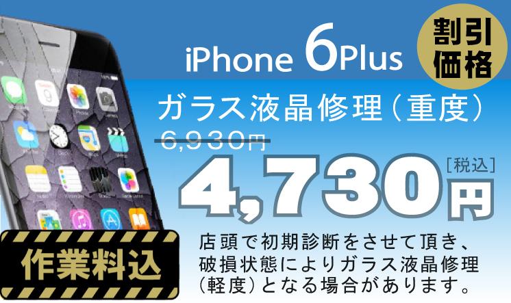 iPhone 6Plus 画面修理 料金