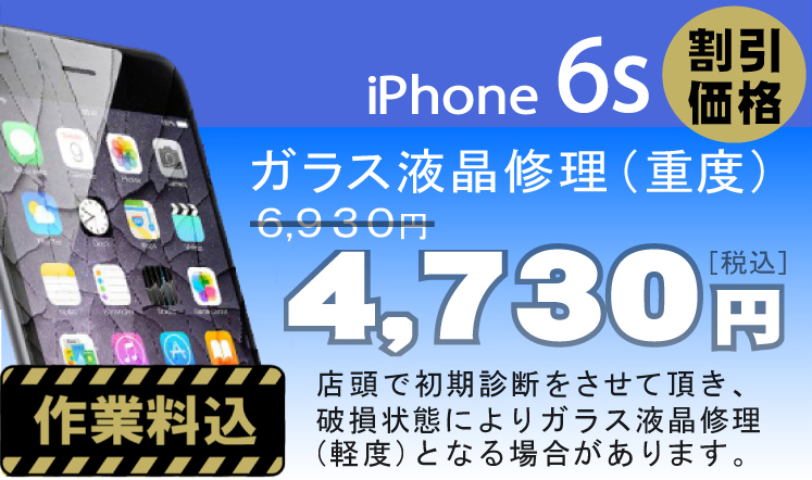 iPhone 6s 画面修理 料金