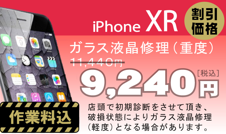 iPhone ⅩR 画面修理 料金